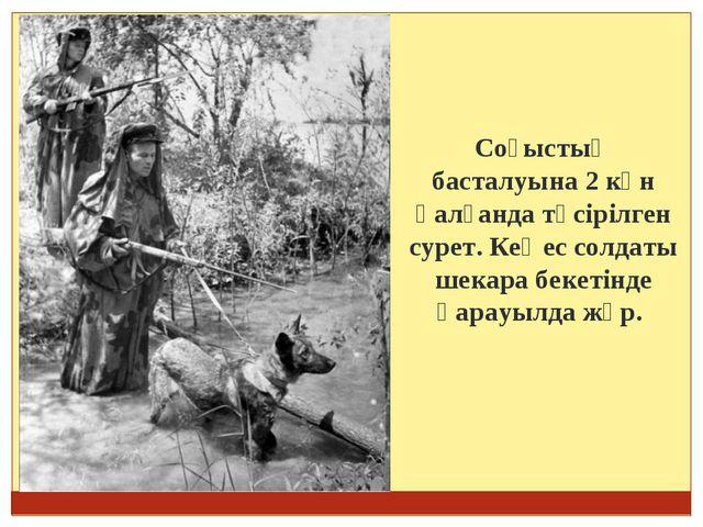 Соғыстың басталуына 2 күн қалғанда түсірілген сурет. Кеңес солдаты шекара бе...