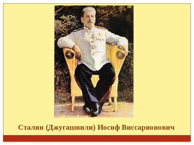 Сталин (Джугашвили) Иосиф Виссарионович