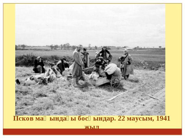 Псков маңындағы босқындар. 22 маусым, 1941 жыл