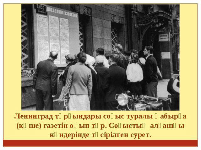 Ленинград тұрғындары соғыс туралы қабырға (көше) газетін оқып тұр. Соғыстың...
