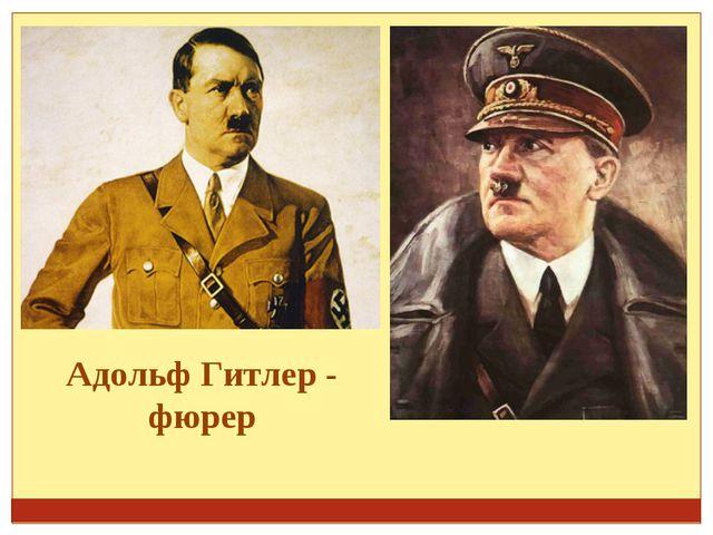 Адольф Гитлер - фюрер