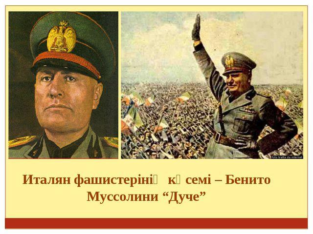 """Италян фашистерінің көсемі – Бенито Муссолини """"Дуче"""""""