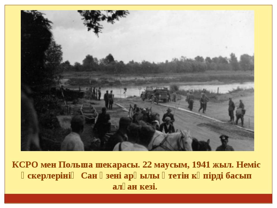 КСРО мен Польша шекарасы. 22 маусым, 1941 жыл. Неміс әскерлерінің Сан өзені...