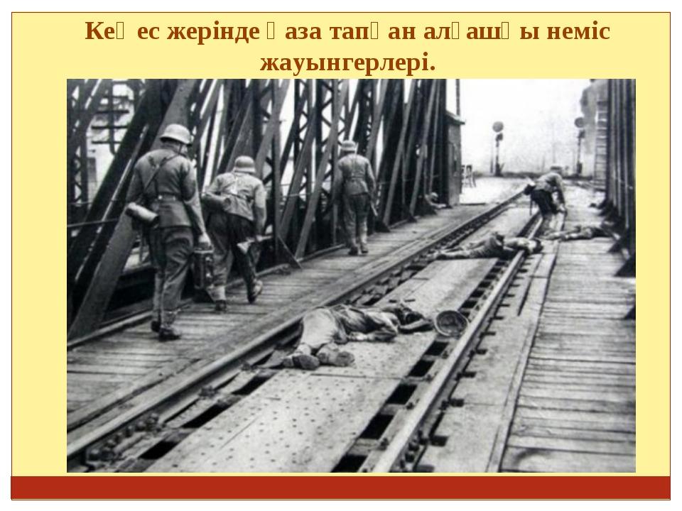 Кеңес жерінде қаза тапқан алғашқы неміс жауынгерлері.