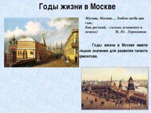 Годы жизни в Москве         Годы жизни в Москве имели большое значение для р