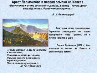 Арест Лермонтова и первая ссылка на Кавказ  «Вступление к этому сочинению дер