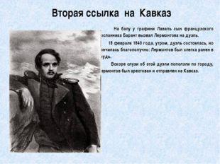 Вторая ссылка  на  Кавказ        На балу у графини Лаваль сын французского п