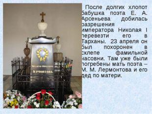 После долгих хлопот бабушка поэта Е. А. Арсеньева добилась разрешения императ