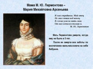 Мама М. Ю. Лермонтова –  Мария Михайловна Арсеньева                 Мать Ле