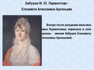 Бабушка М. Ю. Лермонтова -  Елизавета Алексеевна Арсеньева           Вскоре