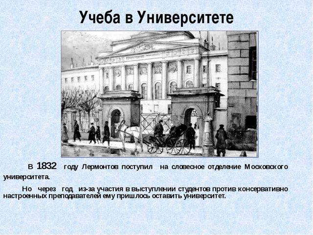 Учеба в Университете        В 1832  году Лермонтов поступил  на словесное от...