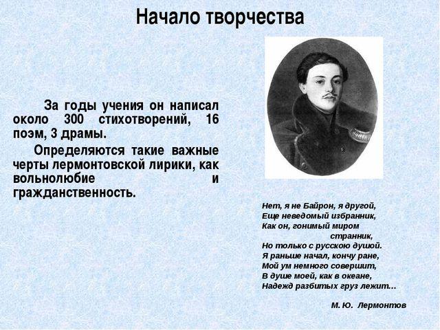Начало творчества        За годы учения он написал около 300 стихотворений,...
