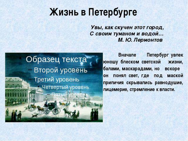 Жизнь в Петербурге...