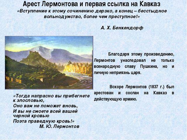 Арест Лермонтова и первая ссылка на Кавказ  «Вступление к этому сочинению дер...