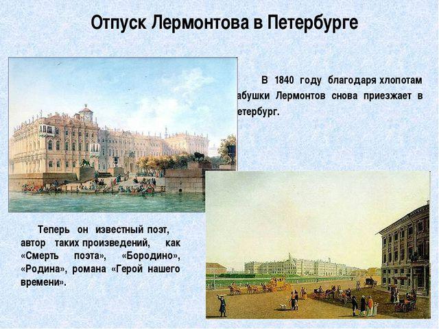 Отпуск Лермонтова в Петербурге           В  1840  году  благодаря хлопотам б...