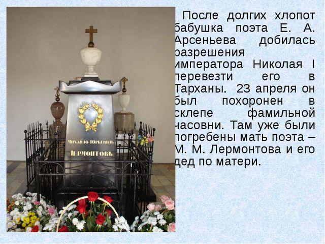 После долгих хлопот бабушка поэта Е. А. Арсеньева добилась разрешения императ...