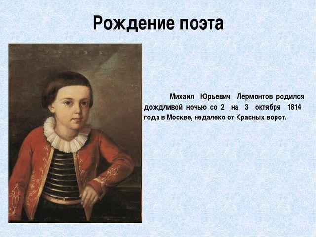 Рождение поэта         Михаил  Юрьевич  Лермонтов родился дождливой ночью со...