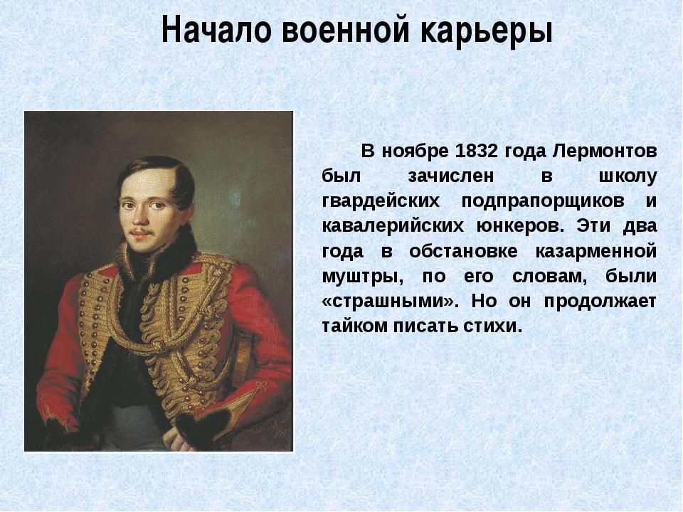Начало военной карьеры            В ноябре 1832 года Лермонтов был зачислен...