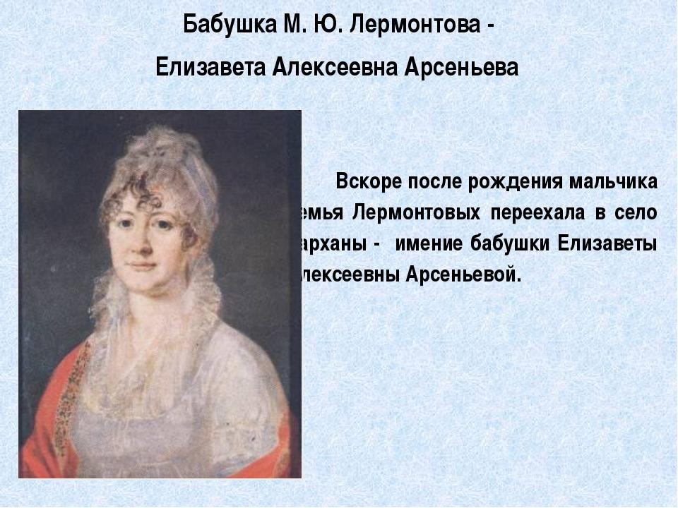 Бабушка М. Ю. Лермонтова -  Елизавета Алексеевна Арсеньева           Вскоре...