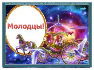 Трубачёва Светлана Ивановна, Норкина Наталья Алексеевна, МОУ СОШ с.Подстёпки