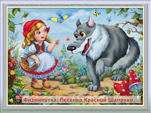 Трубачёва Светлана Ивановна, Норкина Наталья Алексеевна, МОУ СОШ с.Подстёпки...