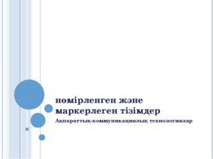 нөмірленген және маркерлеген тізімдер Ақпараттық-коммуникациялық технологиялар