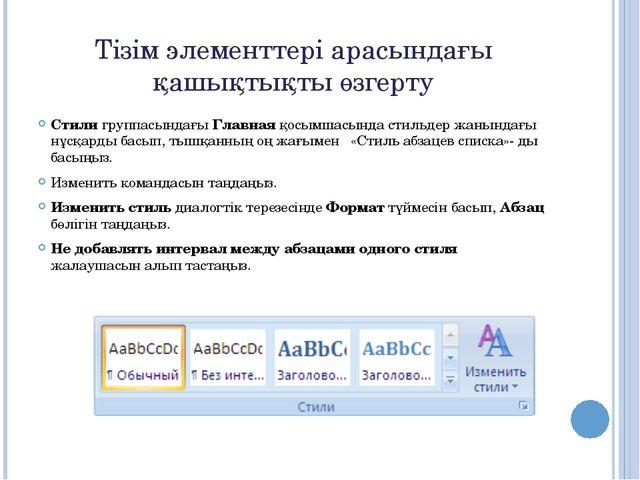Тізім элементтері арасындағы қашықтықты өзгерту Стили группасындағы Главная қ...