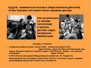 С детьми, награды Награды и премии: Сталинская премия второй степени (195