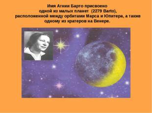 Имя Агнии Барто присвоено одной из малых планет (2279 Barto), расположенной м