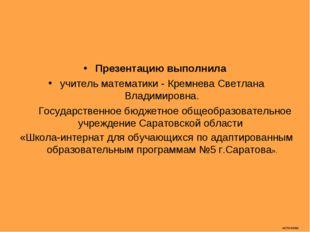 источники Презентацию выполнила учитель математики - Кремнева Светлана Владим