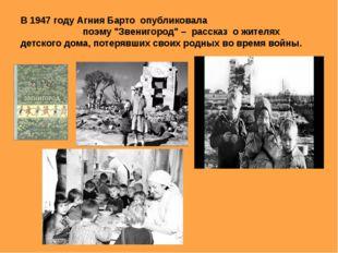 """В 1947 году Агния Барто опубликовала поэму """"Звенигород"""" – рассказ о жителях д"""