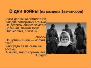 В дни войны (из раздела Звенигород) Глаза девчонки семилетней, Как два помер