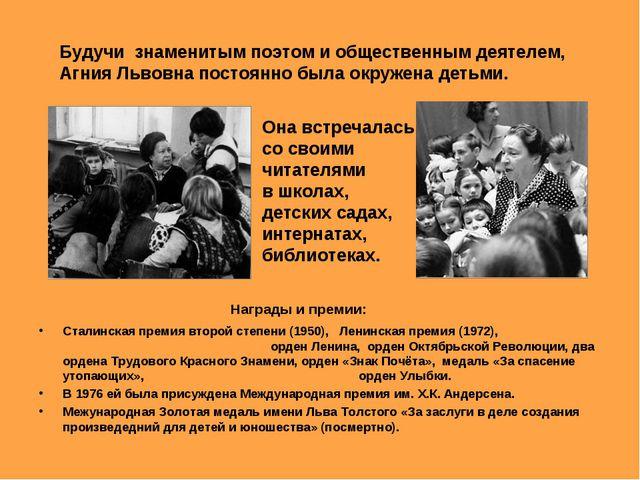 С детьми, награды Награды и премии: Сталинская премия второй степени (195...