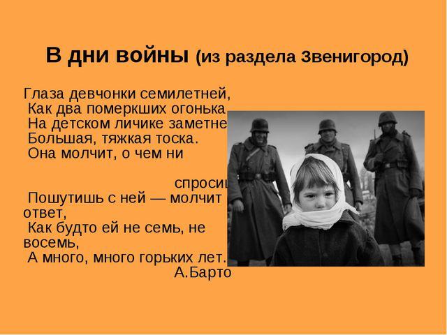 В дни войны (из раздела Звенигород) Глаза девчонки семилетней, Как два помер...