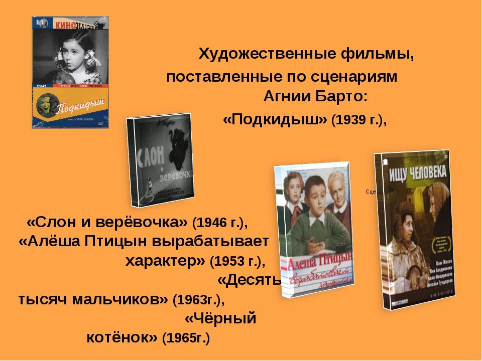 Сценарист Художественные фильмы, поставленные по сценариям Агнии Барто: «Подк...