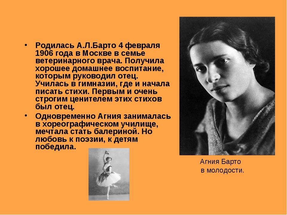 Родилась А.Л.Барто 4 февраля 1906 года в Москве в семье ветеринарного врача....