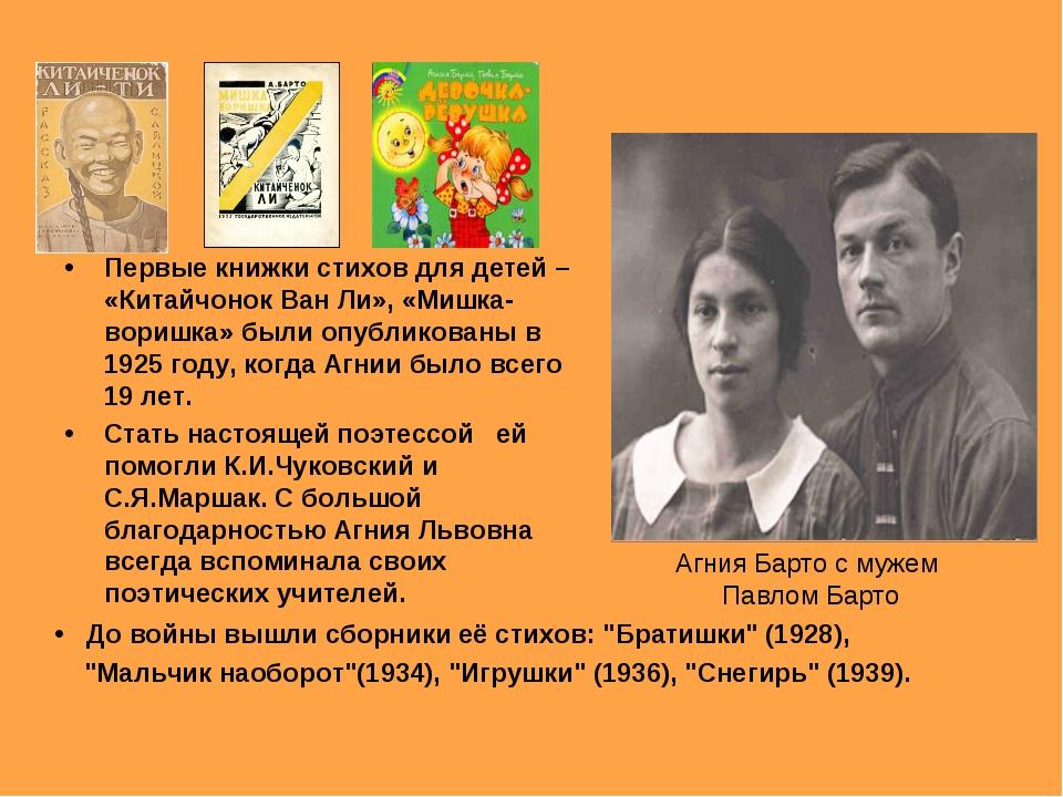 Первые книжки стихов для детей – «Китайчонок Ван Ли», «Мишка-воришка» были о...