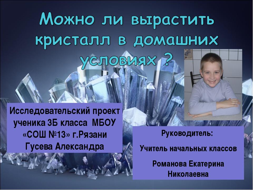 Руководитель: Учитель начальных классов Романова Екатерина Николаевна Исследо...