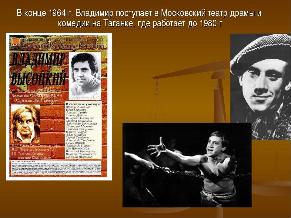 В конце 1964 г. Владимир поступает в Московский театр драмы и комедии на Таг...