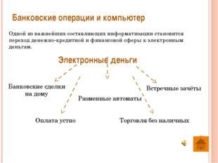 Объяснение нового материала, проверка уровня знаний, практические занятия, Д