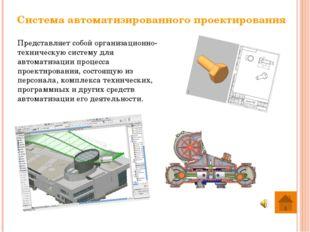 Автоматизированные линии Система машин, автоматически выполняющих в определен
