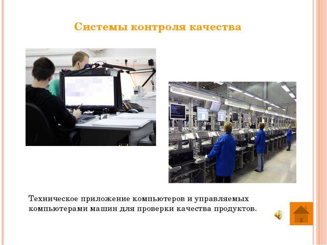 Компьютер в промышленности Cтанки с ЧПУ Промышленные роботы Автоматизированны...