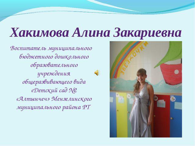 Хакимова Алина Закариевна Воспитатель муниципального бюджетного дошкольного о...