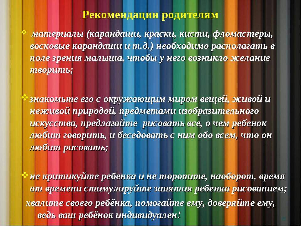 Рекомендации родителям материалы (карандаши, краски, кисти, фломастеры, воско...