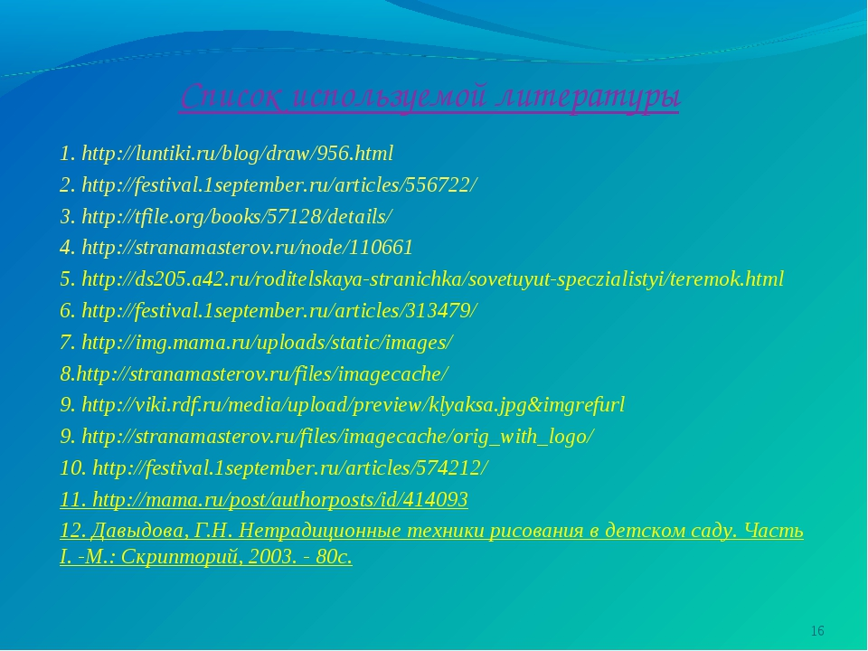 Список используемой литературы 1. http://luntiki.ru/blog/draw/956.html 2. htt...