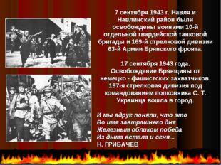 7 сентября 1943 г. Навля и Навлинский район были освобождены воинами 10-й от
