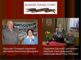 Борзыкин Геннадий Андреевич Дегтярёва Валентина Давыдовна Прудников Василий Г