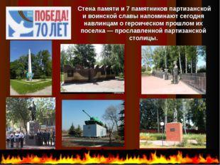Стена памяти и 7 памятников партизанской и воинской славы напоминают сегодня