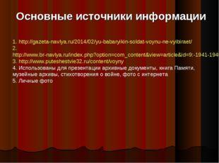 1. http://gazeta-navlya.ru/2014/02/yu-babaryikin-soldat-voynu-ne-vyibiraet/ 2