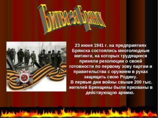 23 июня 1941 г. на предприятиях Брянска состоялись многолюдные митинги, на ко